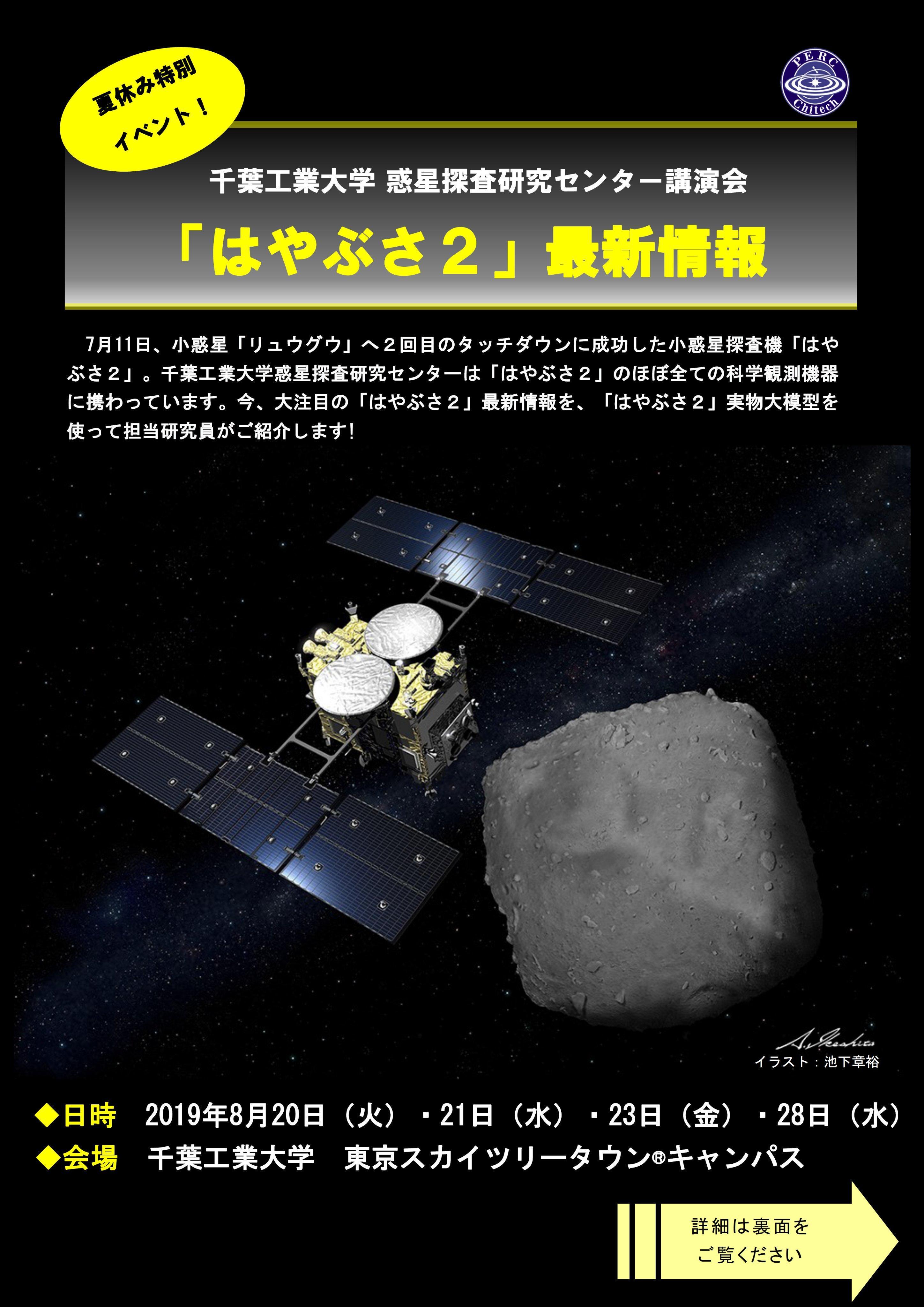 千葉工業大学 夏休み特別イベント 惑星探査研究センター講演会【「はやぶさ2」最新情報!】を開催します