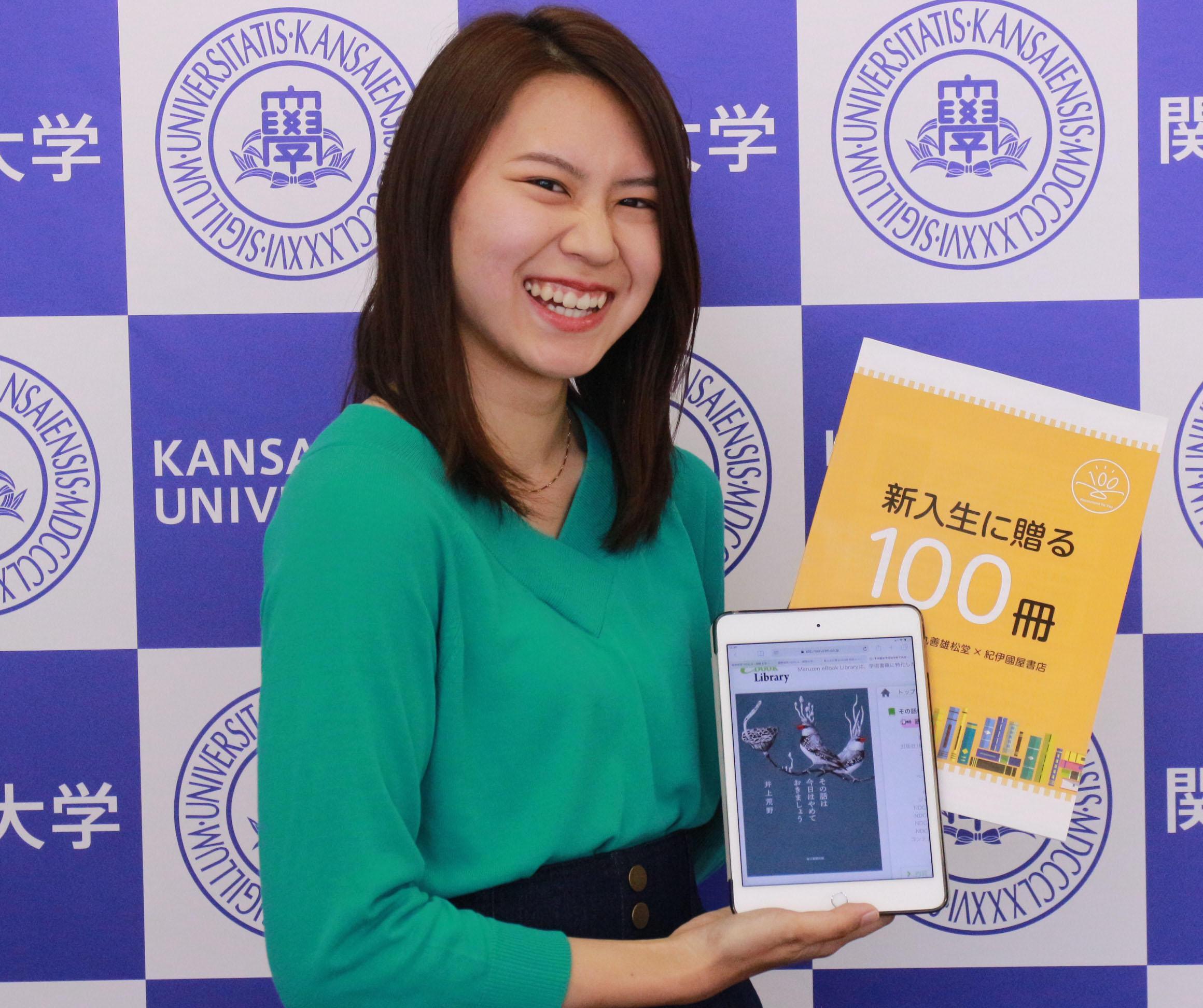 ◆関西大学図書館がオーダーメイド選書で''あなたの1冊''をマッチング!◆丸善雄松堂・紀伊國屋書店とのコラボ企画