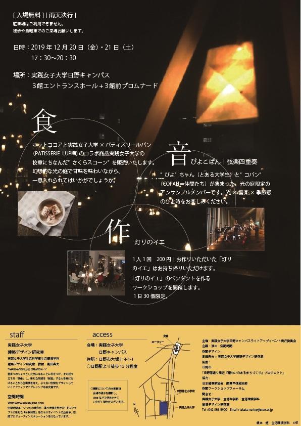 学生のアイデアでキャンパスを照らすライトアップイベント 「光の庭 ~2019 暮れ~」 12月20日(金)・21日(土) 実践女子大学 日野キャンパスにて一般公開!