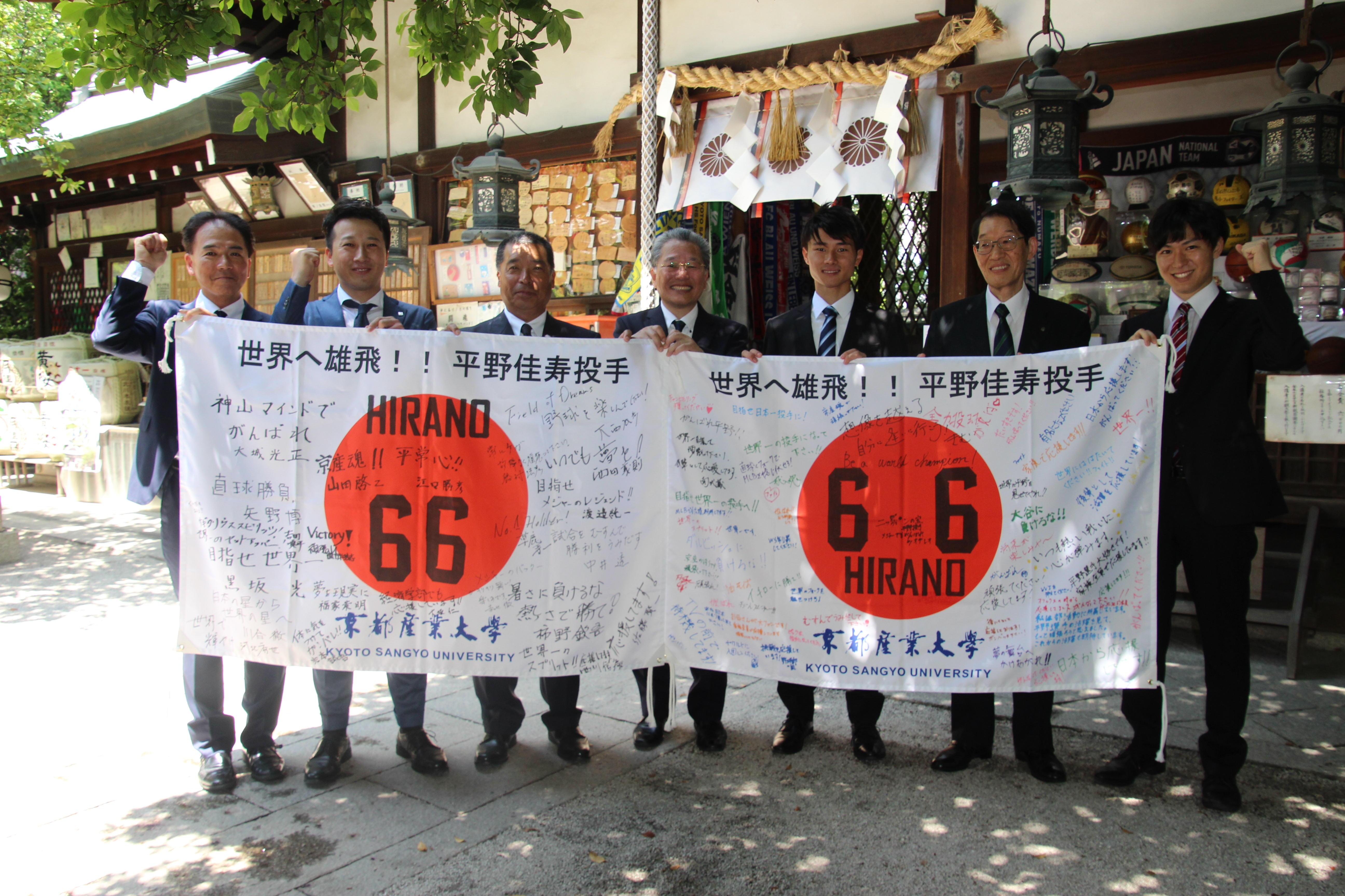 メジャーリーガーの平野佳寿選手(2006年経営学部卒)の活躍を祈願し、大城光正学長らがスポーツの守護神として知られる白峯神宮を参拝 -- 京都産業大学