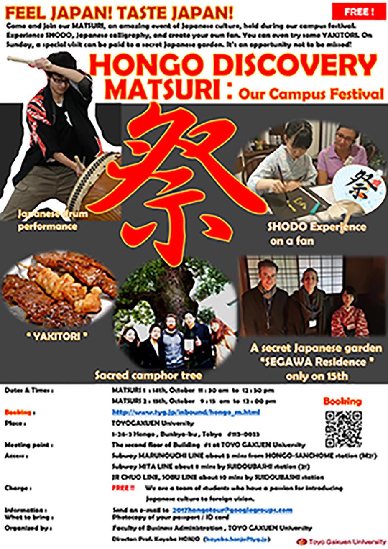 地域と外国人を、大学生がつなぐインバウンドプログラム「本郷ディスカバリー祭/HONGO DISCOVERY MATSURI」を開催(10月14日・15 日)