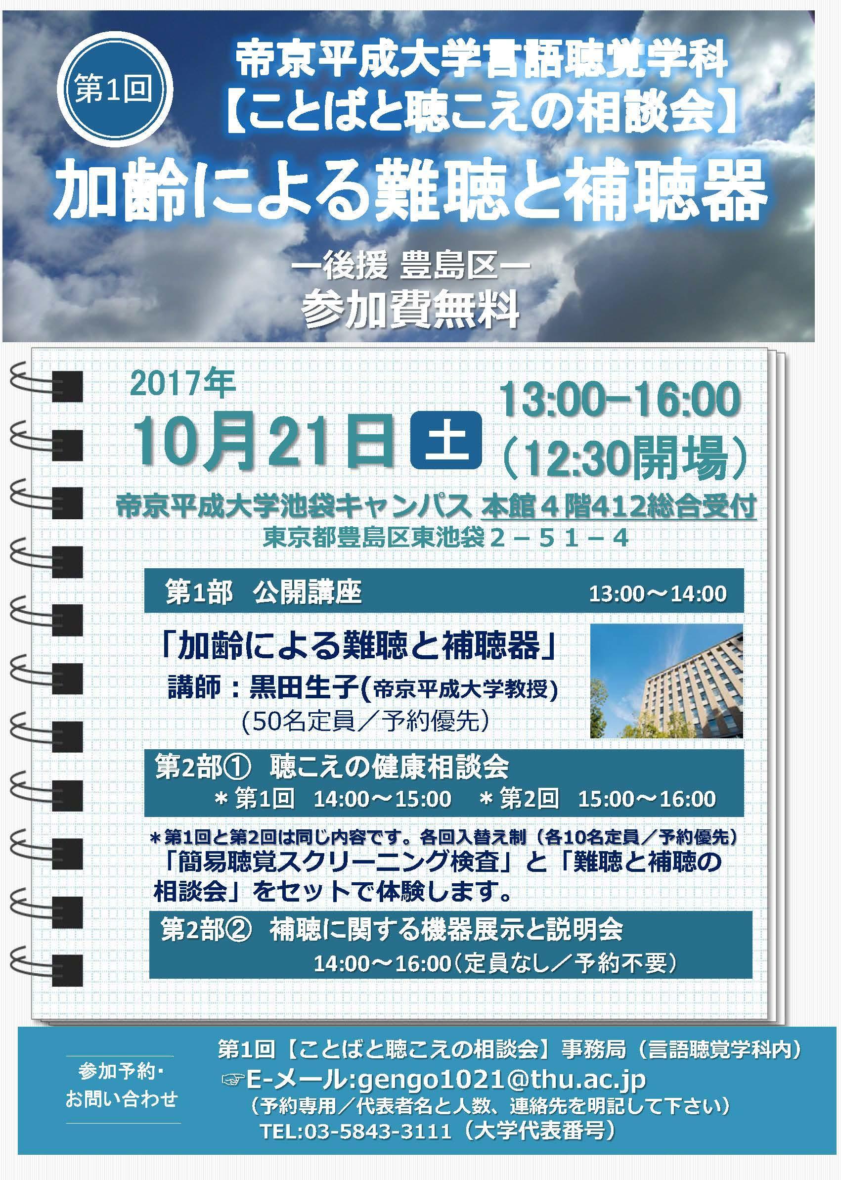健康メディカル学部言語聴覚学科が「第1回ことばと聴こえの相談会」を10月21日(土)池袋キャンパスにて開催 -- 帝京平成大学