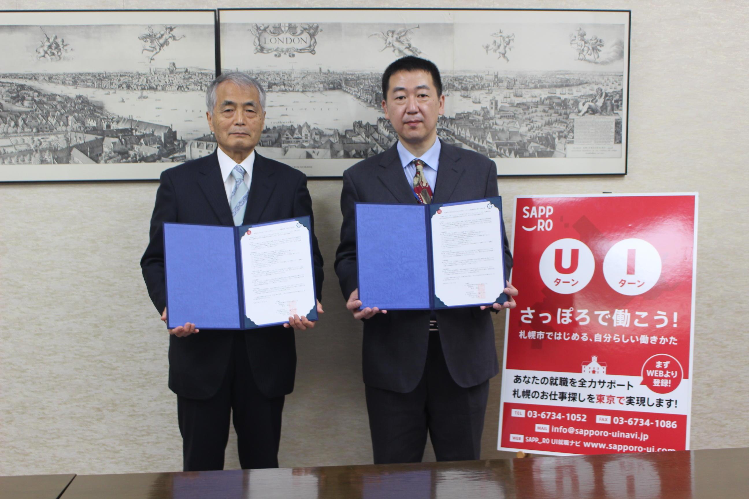 共立女子大学・共立女子短期大学が札幌市と「学生UIターン就職促進に関する協定」を締結 -- 札幌市と就職協定を結ぶ1校目の女子大学として --