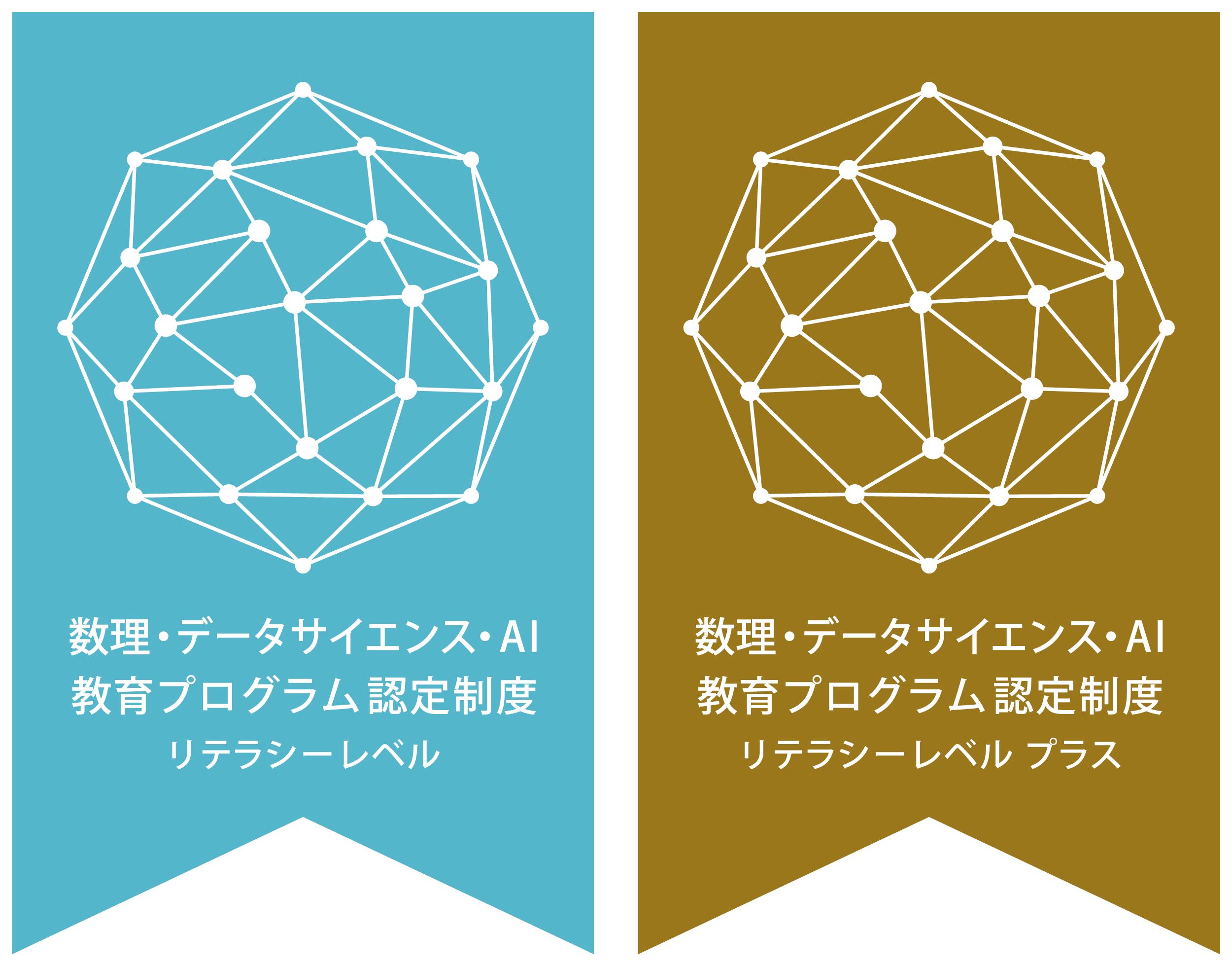「KIT数理データサイエンス教育プログラム」が、文部科学省の「数理・データサイエンス・AI教育プログラム(リテラシーレベル)プラス」に選定。データサイエンス・AIを活用し、社会課題を解決できる人材を育成。 -- 金沢工業大学
