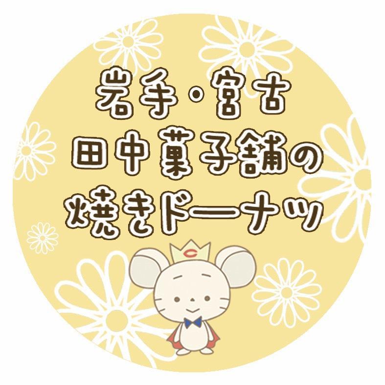 中央大学の学生がパッケージを考案した岩手県宮古市の老舗菓子舗の「焼きドーナツ」を11月1~4日の白門祭で販売 -- 東日本大震災を風化させず、宮古と東京をつなぐ架け橋に
