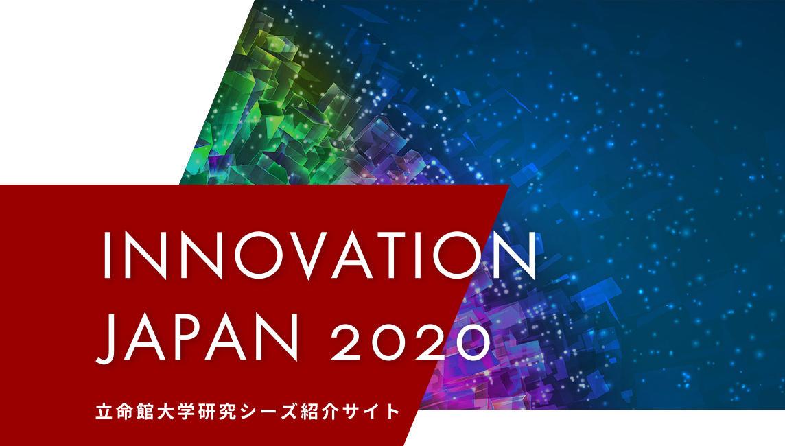 「イノベーション・ジャパン2020~大学見本市Online」 -- 立命館注目の研究開発型シーズ10件を紹介 -- 立命館大学
