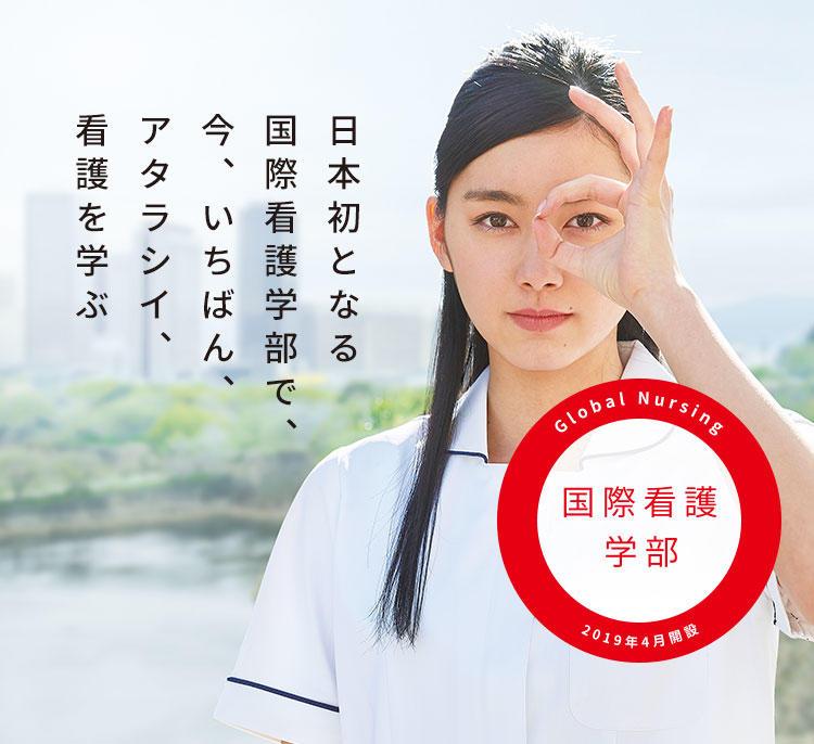 大手前大学が2019年4月に日本初の「国際看護学部」を新設 -- 多様性を有する人々に対応できる看護師を養成