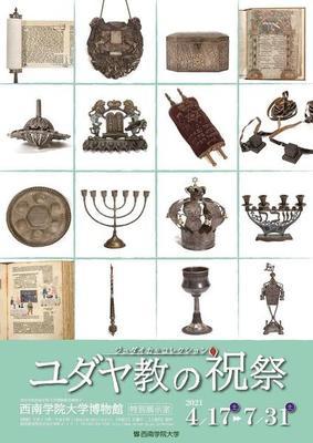 西南学院大学博物館企画展 ジュダイカ・コレクション ユダヤ教の祝祭