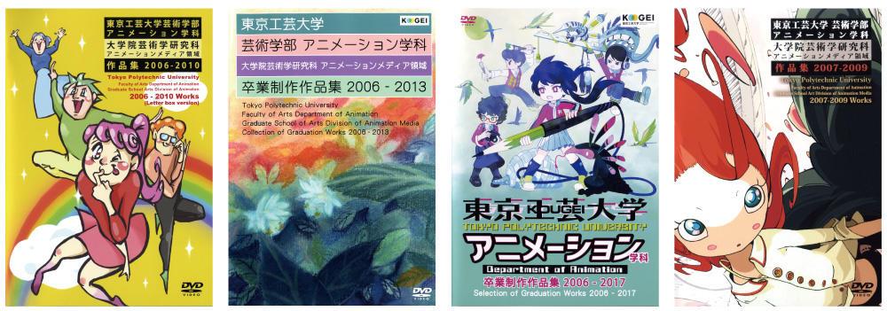 東京工芸大学杉並アニメーションミュージアムで、アニメーション学科卒制作品を上映