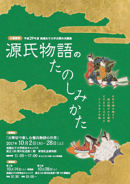 「源氏物語のたのしみかた」 実践女子大学公開市民講座を開催