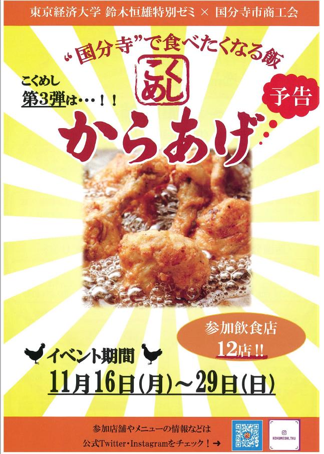 長引くコロナで苦境に立つ地元飲食店を「からあげ」で盛り上げる!大学ゼミ発「こくめし」プロジェクト -- 東京経済大学