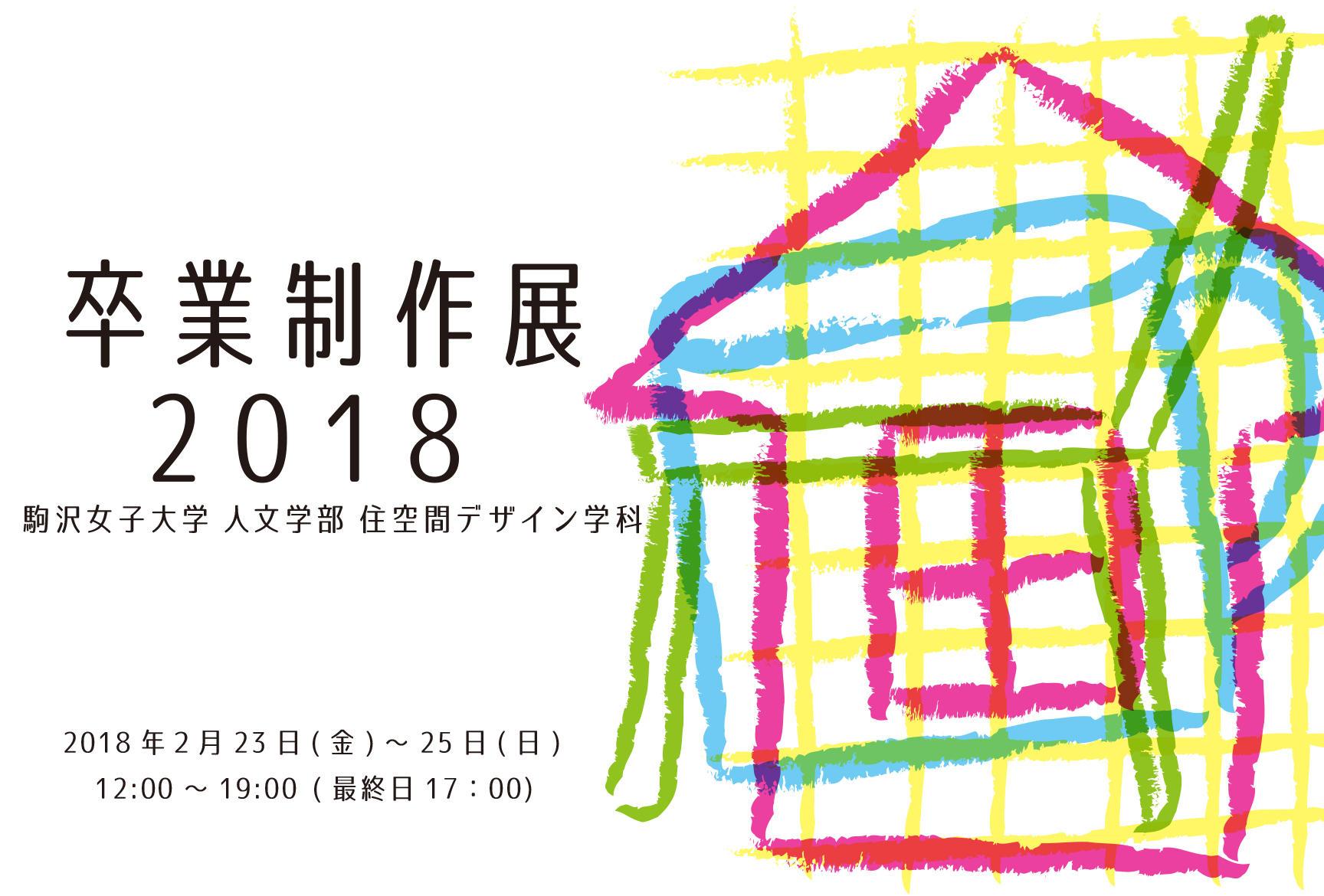 駒沢女子大学住空間デザイン学科が2月23~25日に「卒業制作展2018」を開催 -- 建築・インテリア・家具・陶芸など、多彩なジャンルの作品を展示