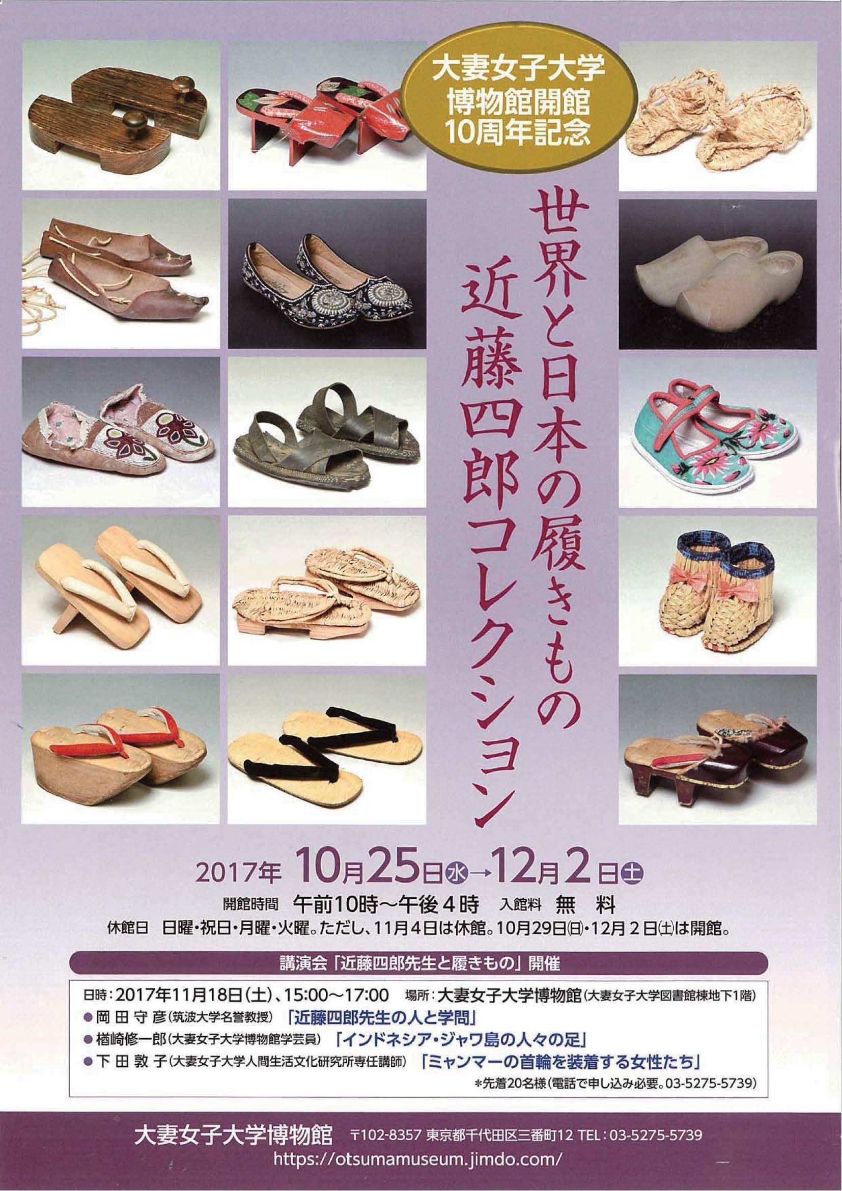 大妻女子大学博物館が12月2日(土)まで、開館10周年記念企画展示「世界と日本の履きもの:近藤四郎コレクション」を開催 -- 11月18日(土)には講演会も