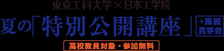 夏の「特別公開講座」+施設見学会(高校教員対象) -- 学校法人片柳学園