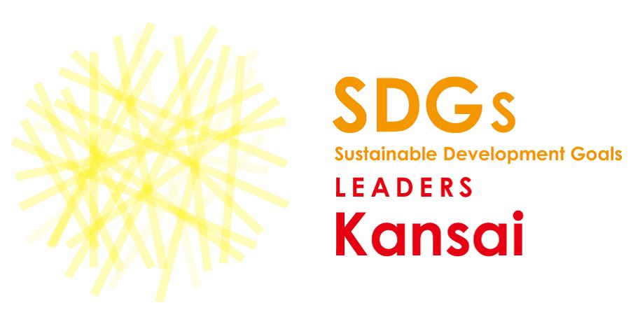 金沢工業大学が日本初となるSDGsベンチャーエコシステム「SDGs Leaders Kansai」の立ち上げを実施~SDGsビジネスを創造するワークショップを関西地区の経営者14名とともに推進~