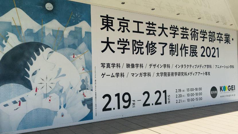 東京工芸大学「芸術学部卒業・大学院修了制作展2021」が開催