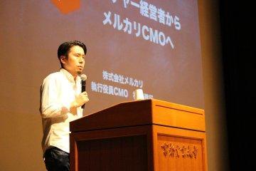 【京都産業大学】フリマアプリ「メルカリ」の株式会社メルカリ執行役員CMOを務める卒業生が、経営学部マネジメント学科開設記念イベントで講演