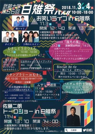 【武蔵大学】11/3(土)・4(日)第66回白雉祭<大学祭>を開催