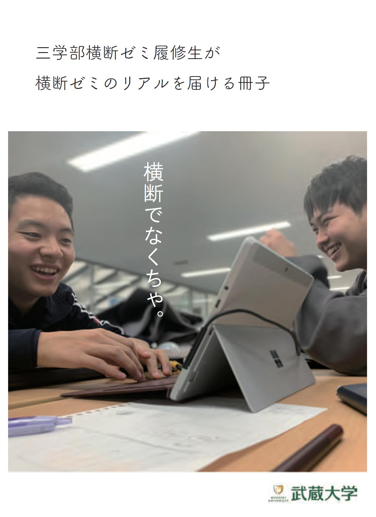 【武蔵大学】学生が三学部横断ゼミのデジタル冊子「横断でなくちゃ。」を制作 -- 8月10日、11日のオープンキャンパス「Web説明会」にもZoom出演 --