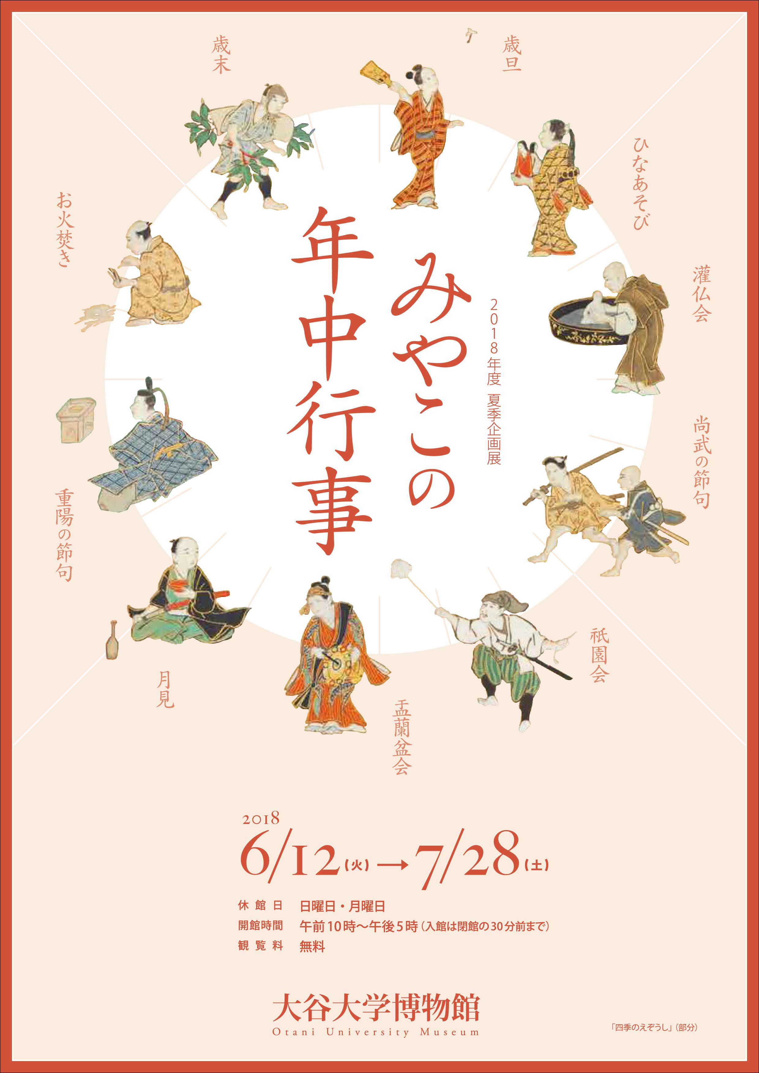 大谷大学博物館 夏季企画展「みやこの年中行事」を開催中! 花祭り・葵祭・祇園祭・五山の送り火など、京都の1年を取り上げ、その源流と当時の人々の姿を紹介