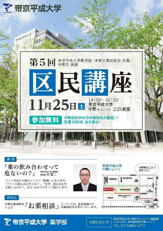 帝京平成大学 薬学部と一般社団法人中野区薬剤師会による第5回区民講座を実施 -- 帝京平成大学