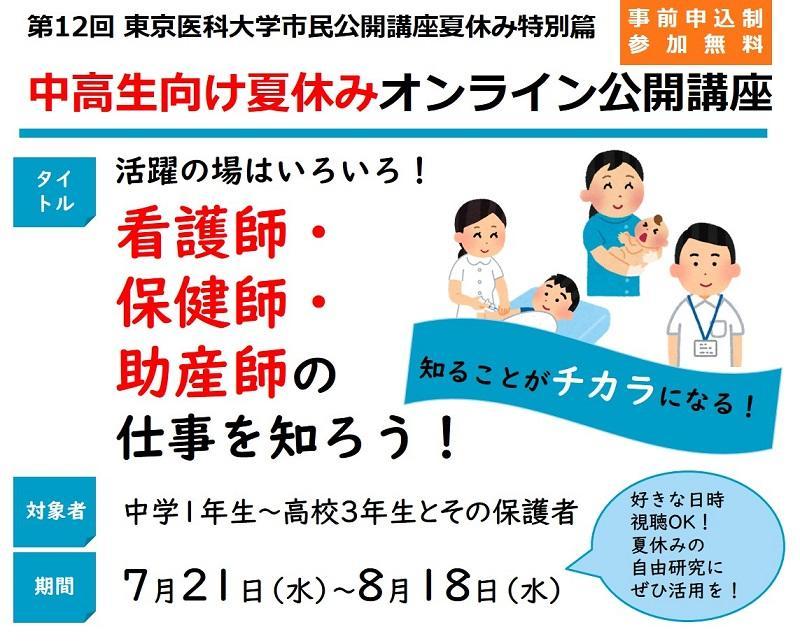 東京医科大学が、中高生向け夏休みオンライン公開講座「活躍の場はいろいろ!看護師・保健師・助産師の仕事を知ろう!」(7/21~8/18)を開催
