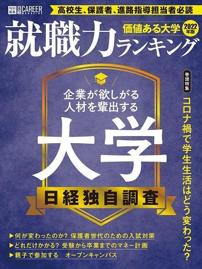 東京工芸大学が日経キャリアマガジン『価値ある大学2022年版』において5項目で上位を記録
