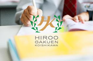 広尾学園小石川高等学校 第1回オンライン説明会 予約受付中