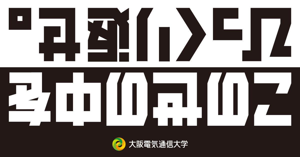 大阪電気通信大学 情報学サイト ''この世の中をひっくり返せ。'' をオープン -- 「情報学」は、キミの未来を切り拓く武器になるはずだ。