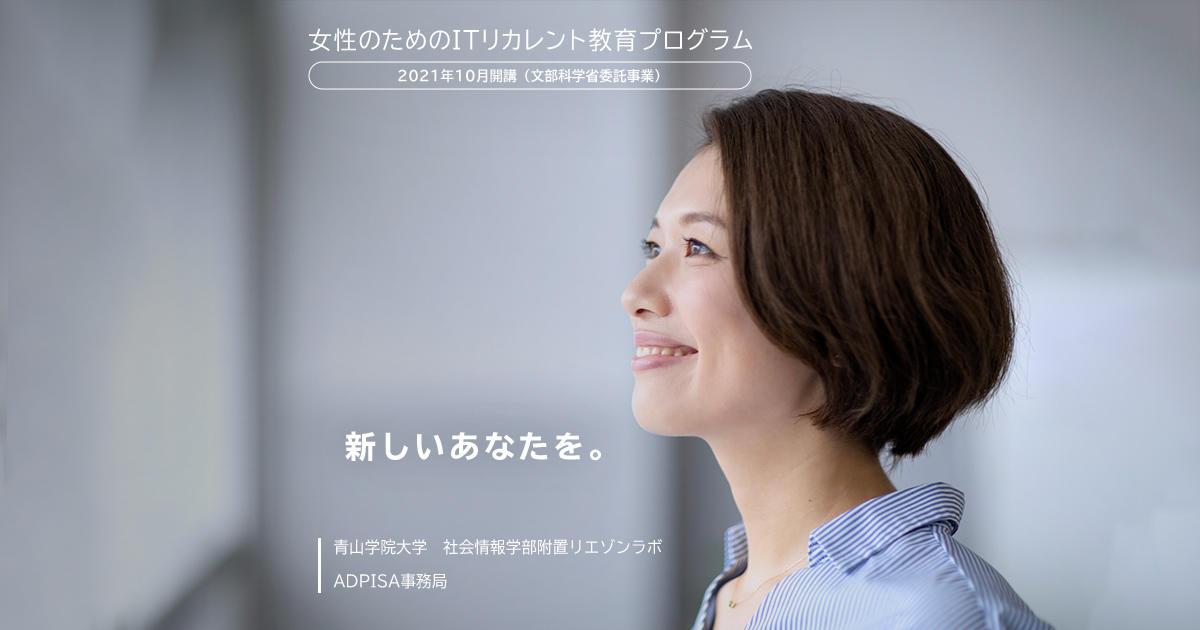 青山学院大学社会情報学部が 「女性のためのITリカレント教育プログラム」 を開催