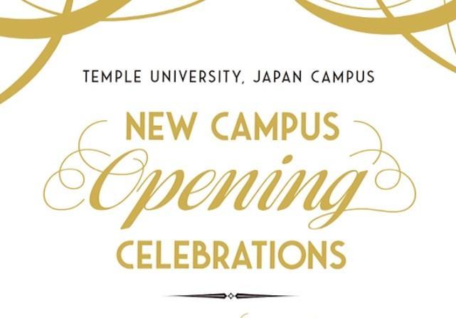 新キャンパス完成記念式典関連イベント ビデオのまとめ -- テンプル大学ジャパンキャンパス【プレスリリース】