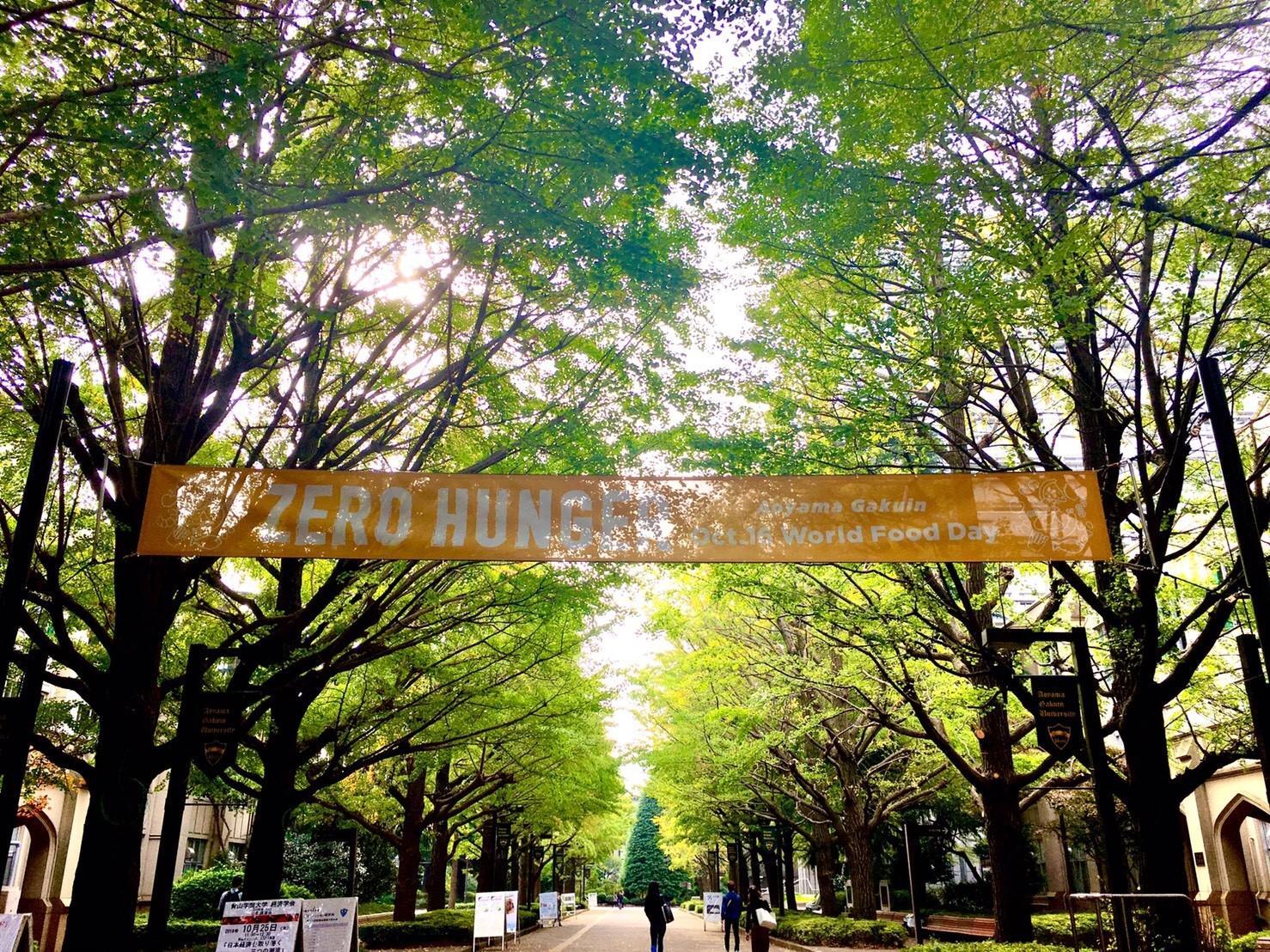 青山学院大学が10月16日の世界食料デーに合わせた飢餓ゼロ(Zero Hunger)1016キャンペーンを開催