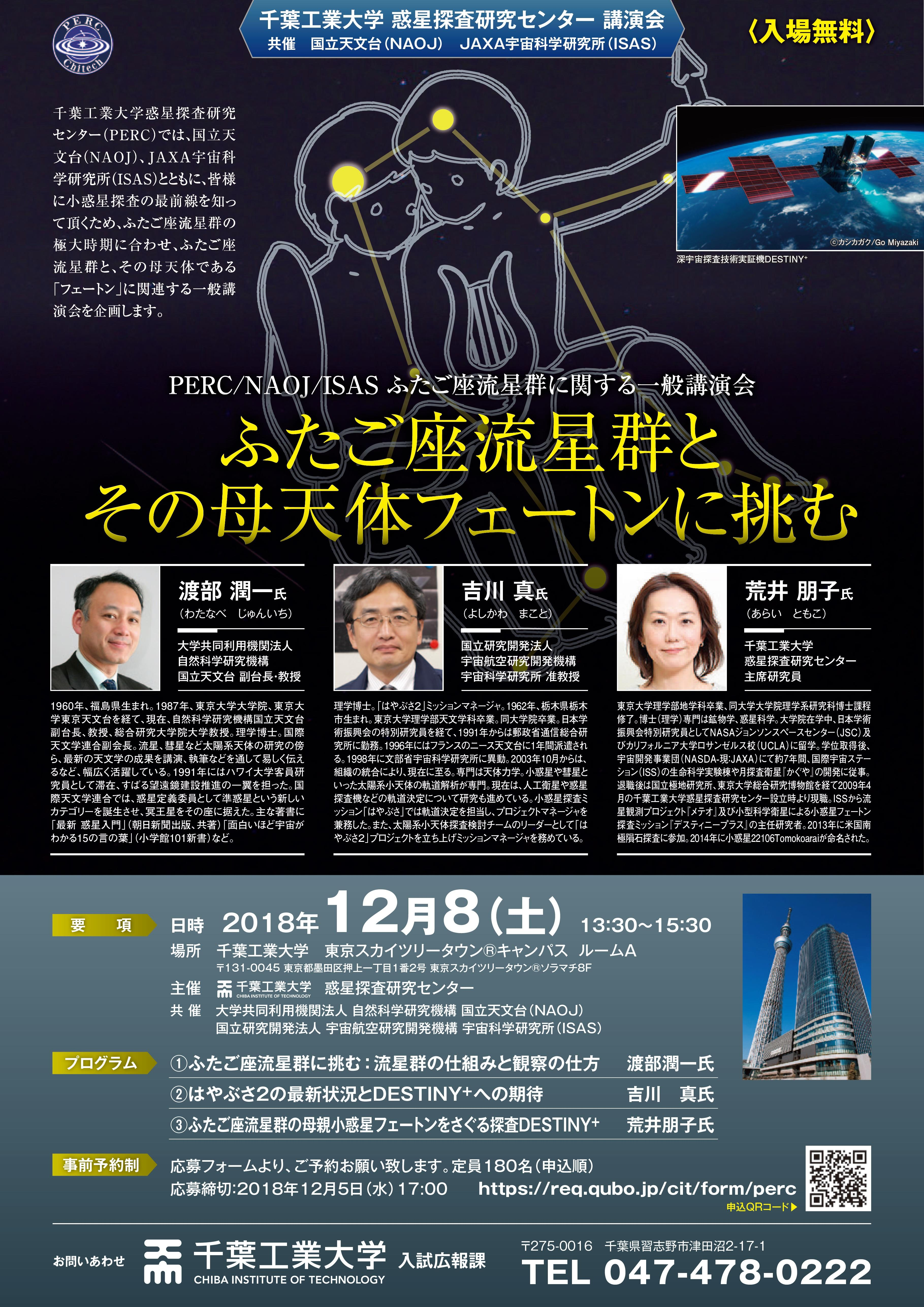12/8(土)、千葉工業大学東京スカイツリータウン(R)キャンパスにて講演会「ふたご座流星群とその母天体フェートンに挑む」を開催