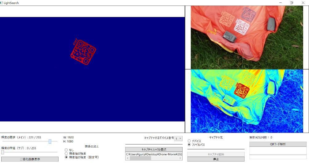 ドローンでの山岳遭難者捜索を可能にする光探索の実証実験を公開 QRコード再帰性反射マークの自動認識システム専用ソフトを開発