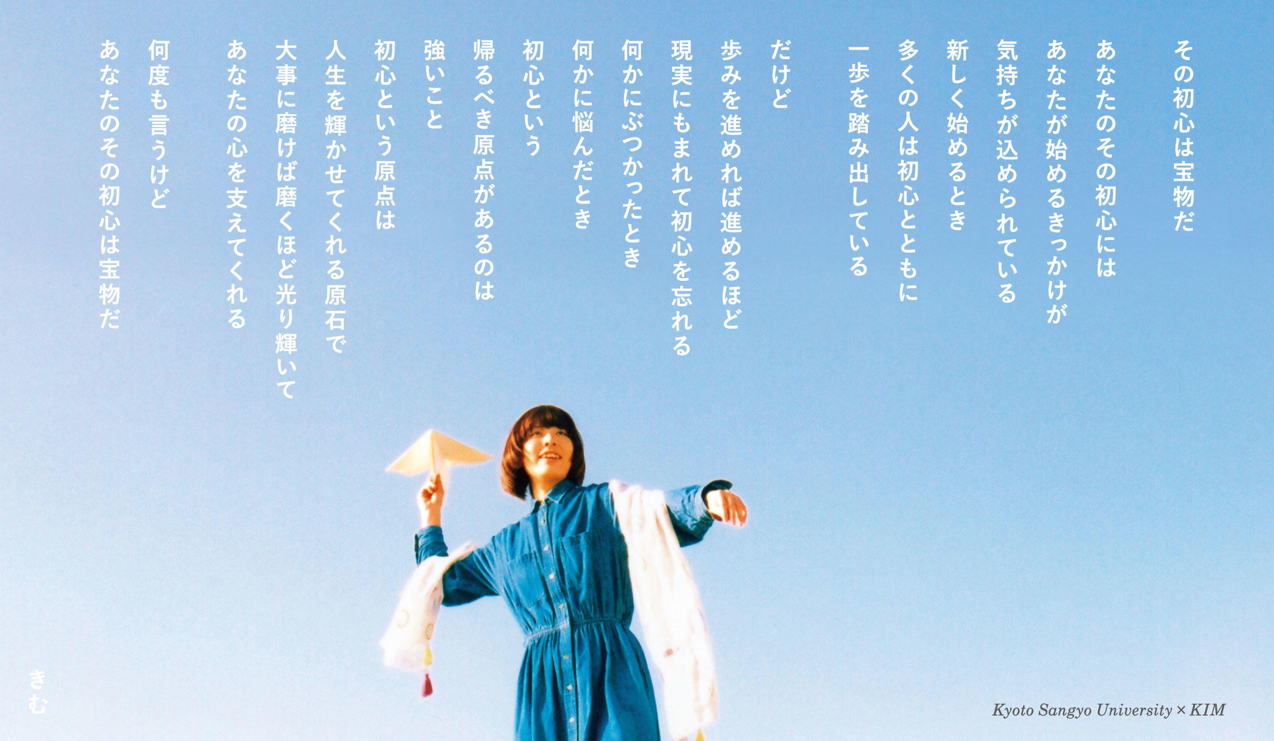 京都産業大学は詩人きむ氏とともに、夢を応援するプロジェクトを始動