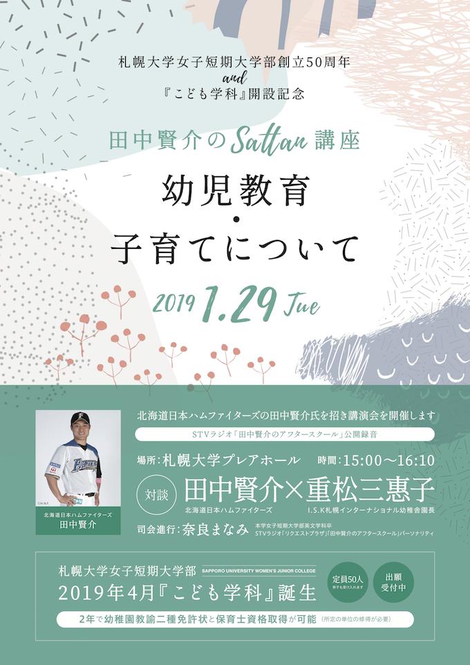 札幌大学女子短期大学部で、北海道日本ハムファイターズの田中賢介氏を招き講演会を開催 -- 「田中賢介のSattan講座『幼児教育・子育てについて』」