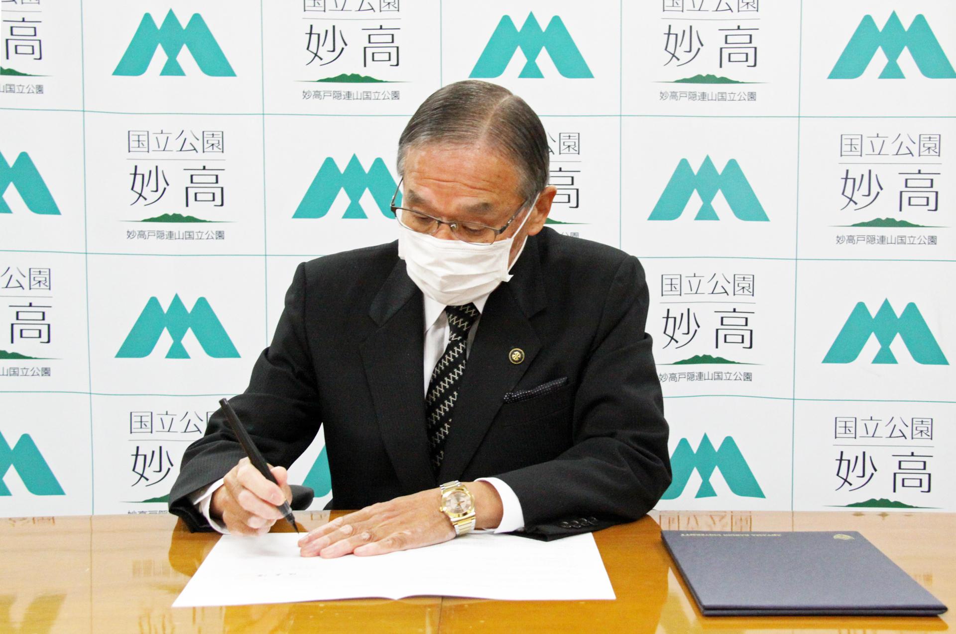 青山学院大学が妙高市と連携協力に関する協定を締結