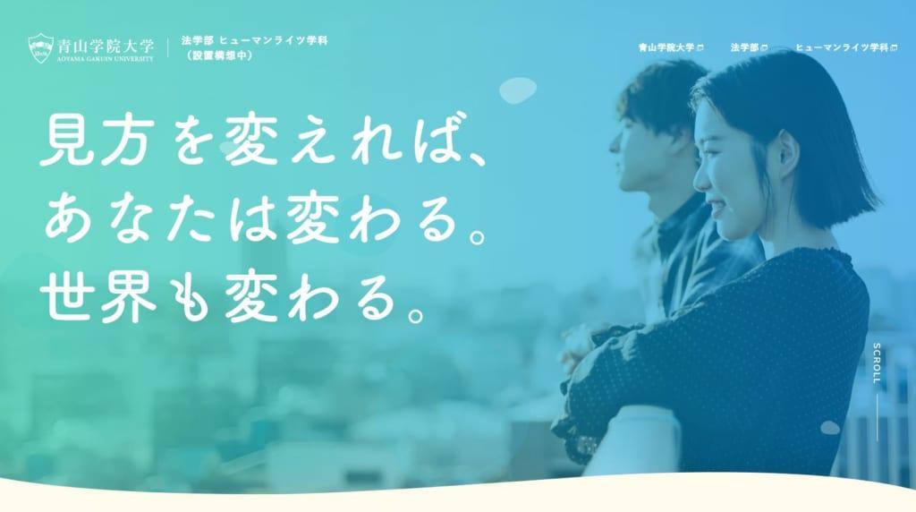 青山学院大学が2022年4月、法学部に日本初の「ヒューマンライツ学科」*を設置予定(設置届出中)