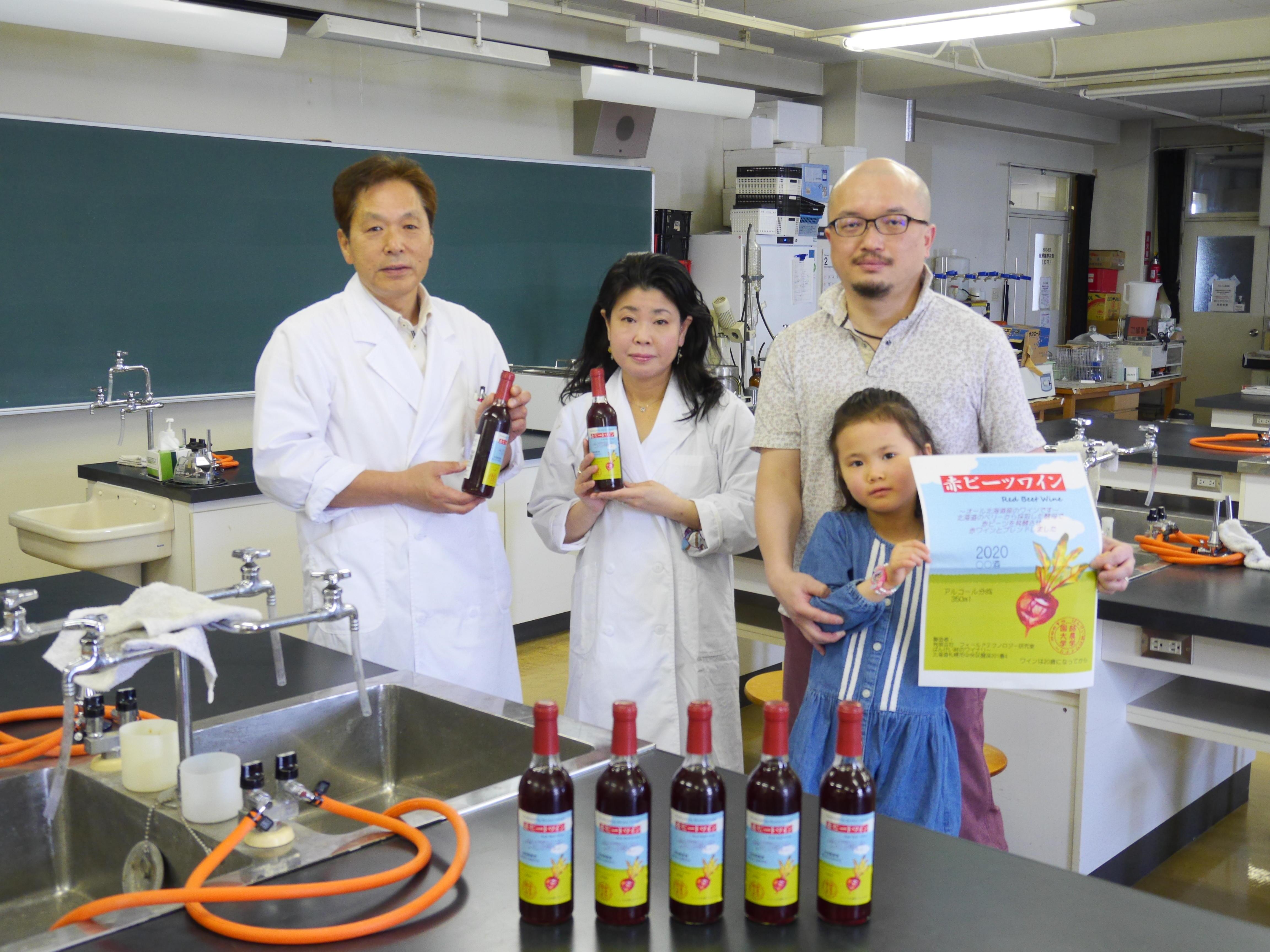 酪農学園大学の大学院生が世界的にも珍しい赤ビートワインの製品化に成功 -- 学内の野生酵母を使用