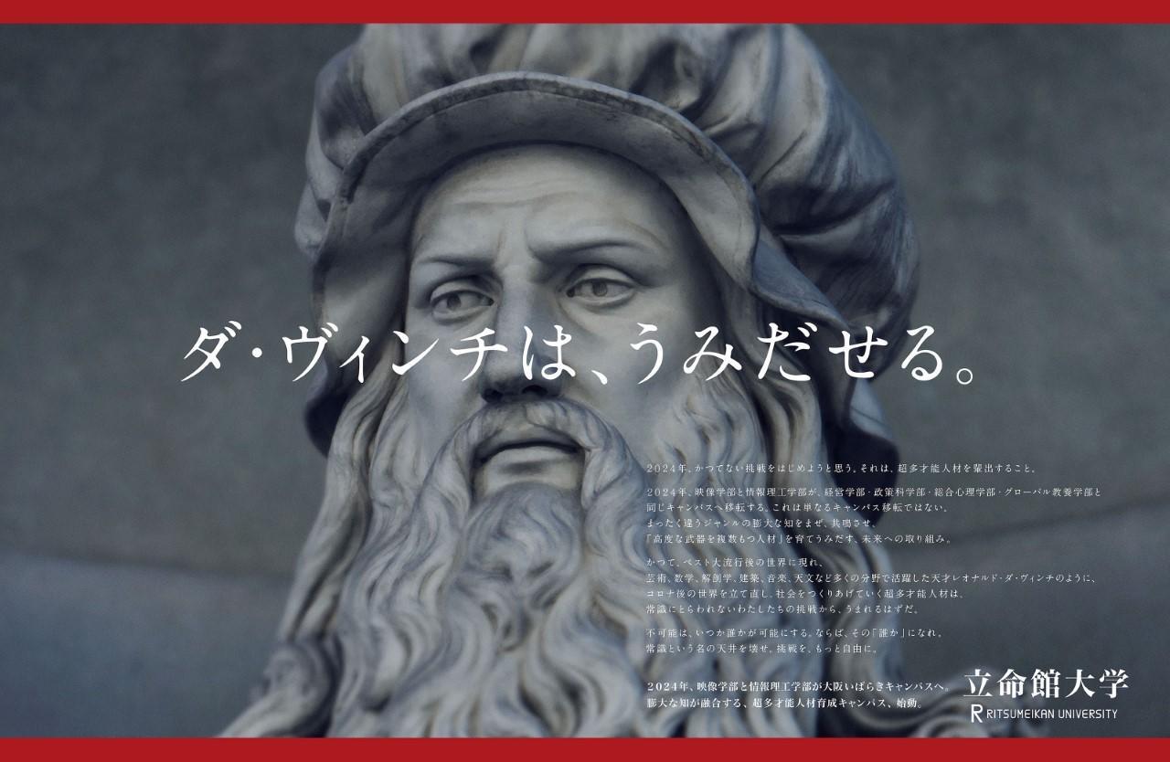 2024年 映像/情報理工学部・研究科が大阪いばらきキャンパスへ移転 -- 立命館大学の新広告「ダ・ヴィンチは、うみだせる。」 -- 2020年12月31日(木)より展開