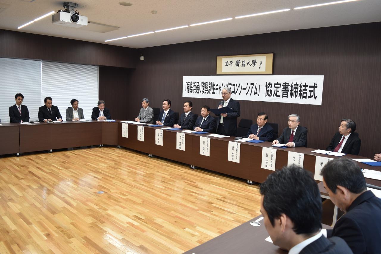 東日本国際大学がいわき市などと「福島浜通り復興創生キャンパスコンソーシアム」協定を締結 -- 8機関が連携して地域の課題解決に着手