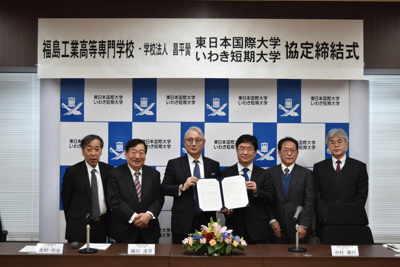 東日本国際大学・いわき短期大学が福島工業高等専門学校と連携協定を締結 -- 福島の復興事業を協同で実施
