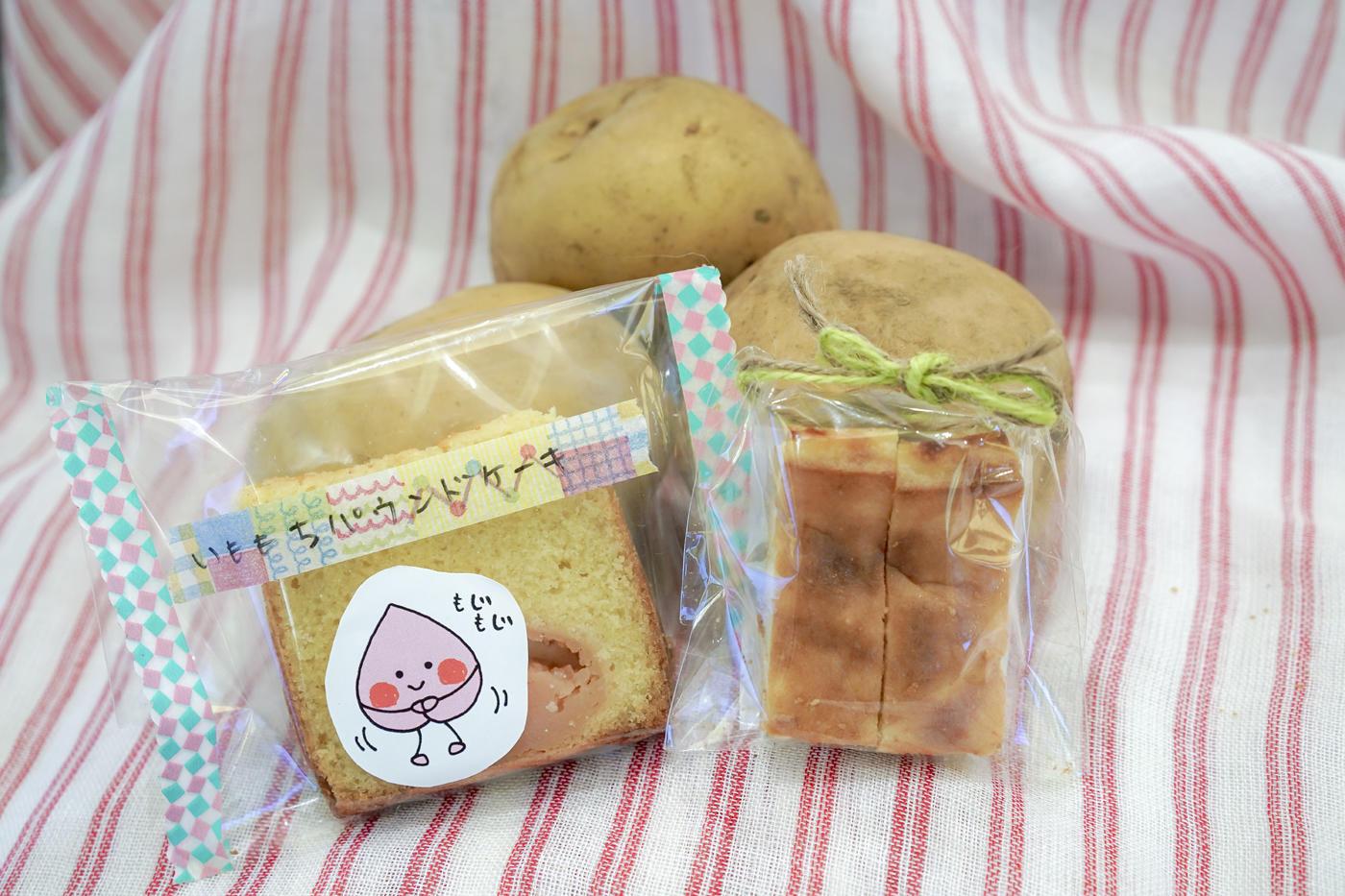 成蹊大学の学生が栽培から関わり発案・製造したじゃがいものケーキを「吉祥寺駅フェスタ」で販売 -- 武蔵野市と土浦市の地域活性化につなげる