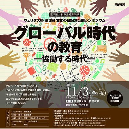政治経済学部で公開シンポジウム「グローバル時代の教育 -- 協働する時代 -- 」11/3(金・祝)開催 -- 聖学院大学