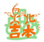 泉北ニュータウンまちびらき50周年事業市民企画プロジェクト「みんなが主役!泉北吉本新喜劇」が上演 -- 桃山学院大学