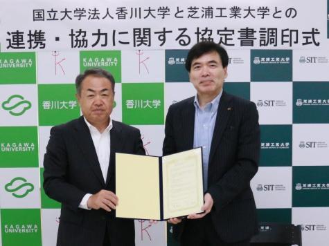 香川大学との連携協力協定を締結 -- 芝浦工業大学