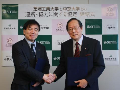 「中京大学」と包括連携協定を締結 -- 芝浦工業大学