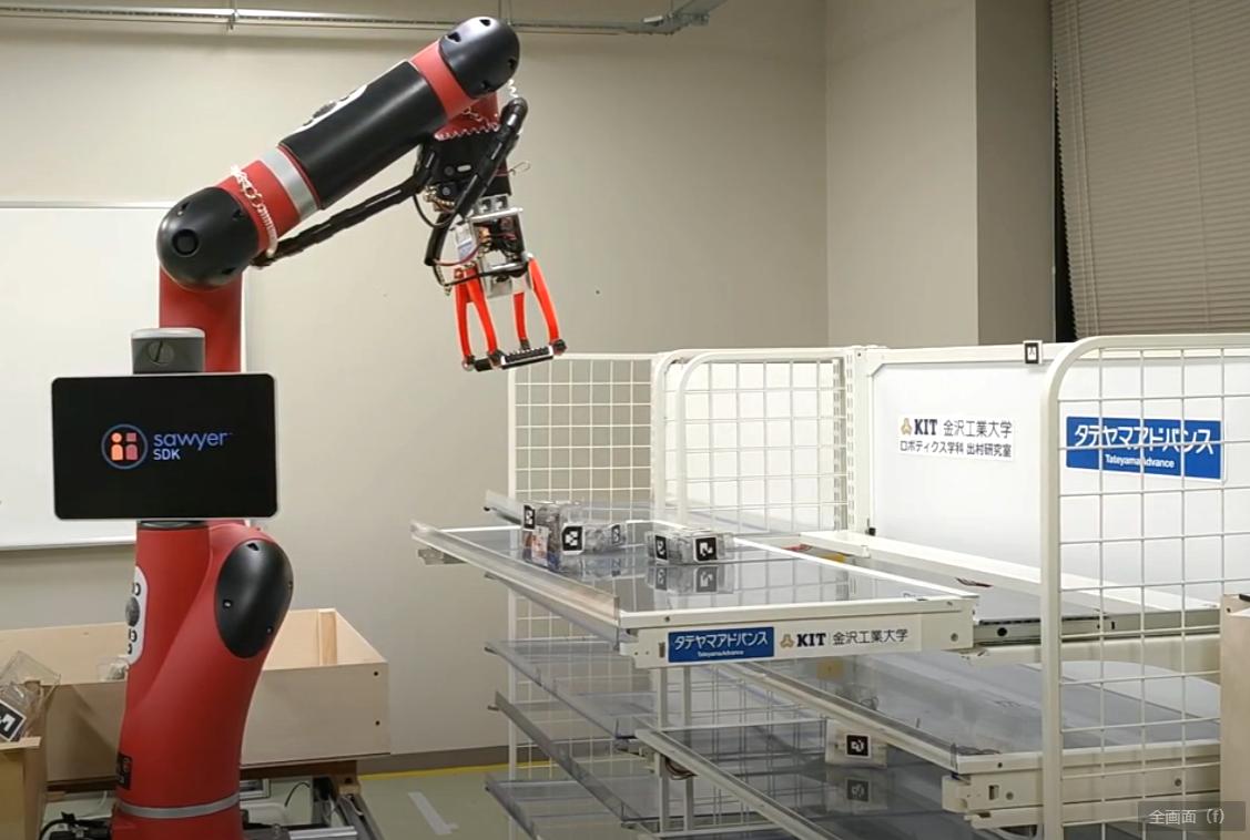 金沢工業大学ロボティクス学科と三協立山株式会社タテヤマアドバンス社が、ロボットが操作する次世代スライド棚の共同研究を開始。ロボット競技会World Robot Summit 2020での実証実験を計画。