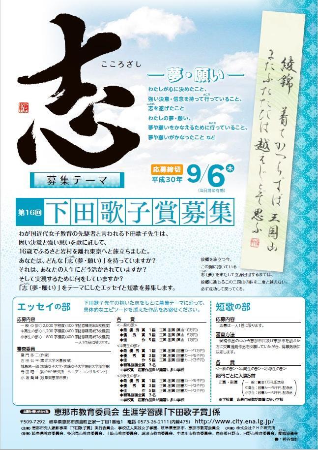実践女子学園が「第16回 下田歌子賞」でエッセイ・短歌を募集 今年のテーマは「志(こころざし) -- 夢・願い -- 」