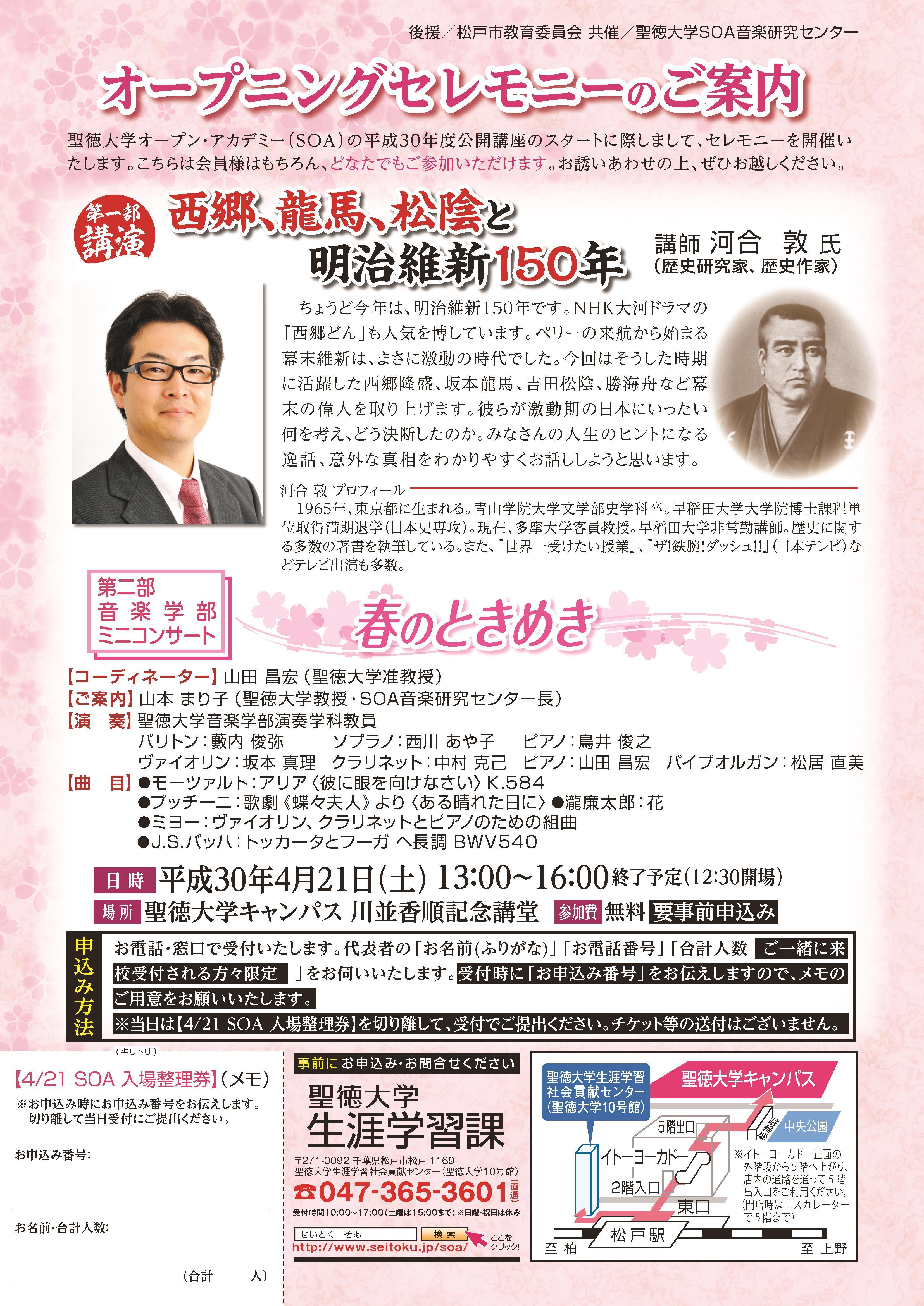 聖徳大学オープン・アカデミー(SOA)が4月21日に平成30年度オープニングセレモニーを開催 -- 歴史研究家の河合敦氏による公開講演も